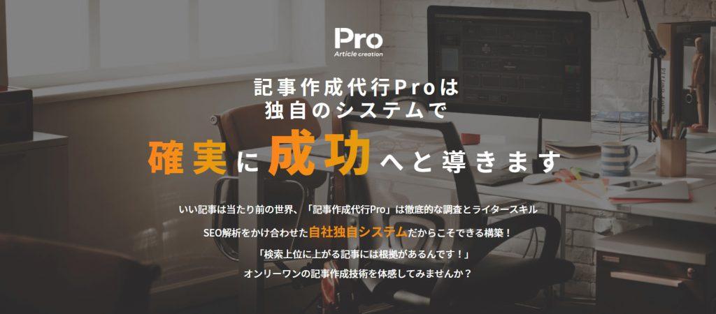 「記事作成代行Pro」TOP