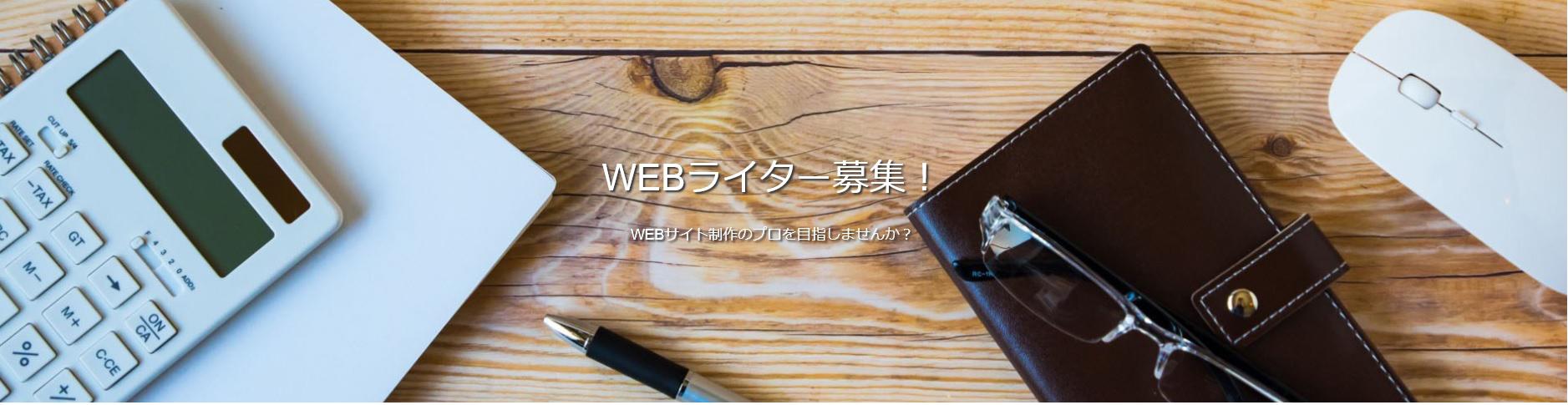 ブリジアはWebライターを募集致します。